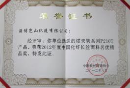 2012年度中国化纤长丝面料名优精品奖