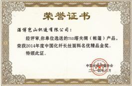 2014年度中国化纤长丝面料名优精品金奖
